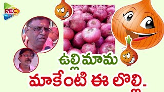 Public Talk On Onion Price I Onion Price In Market I Onion Vs Gold Rate I RECTV INFO
