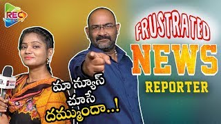 News Reading Comedy Spoof I Telugu Spoof Videos I Frustrated News Reader I RECTV INFO