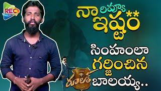 Balakrishna Ruler Movie Review I Ruler Public Talk I Balakrishna I RECTV INFO