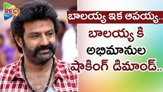 Balakrishna And Boyapati Movie Latest Updates I Balakrishna I Telugu Film Updates I RECTV INFO