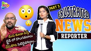 Frustrated News Reader I Amaravathi Farmers Problems I  Telugu Comedy Videos I RECTV INFO