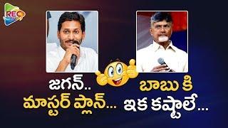 Y S Jagan Master Plan On Chandrababu Naidu I AP Politics I TS Politics I RECTV INFO