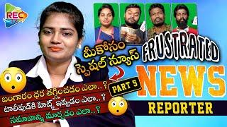 News Reading Comedy Spoof 5 I Frustrated News Reporter I Telugu comedy videos I RECTV INFO