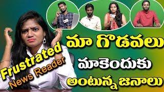 News Reading Comedy Spoof 6 I Telugu Comedy Videos I Frustrated News Reader I Funny Videos I RECTV