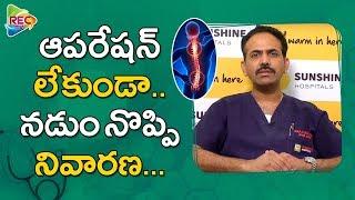 Back Pain Symptoms And Causes I Back Pain Remedies I Ask Doctor IHealth Tips Telugu I RECTV INFO