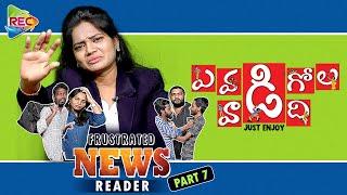 News Reading Comedy Spoof 7 I Frustrated News Reader I Telugu Comedy Videos I Funny Videos I RECTV