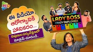 Lady Boss Crazy Employees Telugu Comedy Spoof I Telugu Comedy Videos I Short Films I Funny Videos