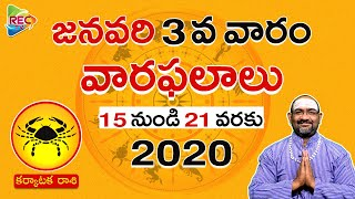 Karkataka Rasi 2020 I Karkataka Rasi Vaaraphalalu January 15 To 21 I Cancer Weekly Horoscope I RECTV
