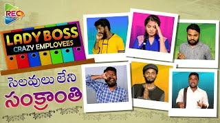 Lady Boss Crazy Employees Comedy Spoof I Sankranthi Holidays I Telugu Comedy Videos I Short Films
