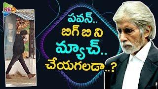 pawan kalyan pink movie remake I Janasena I Pink Remake Telugu I Pawan Kalyan I RECTV INFO