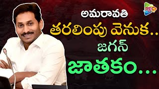 YS Jagan Astrology 2020 I 3 New Capitals For Andhra Pradesh issue I RECTV INFO