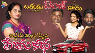 Bathuku Benz Car Comedy Video I Telugu Comedy Videos I Short Films 2020 I RECTV INFO