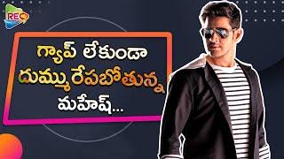 Mahesh Babu Upcoming Movies List 2020 And 2021 I Mahesh I Telugu Film Updates I RECTV INFO
