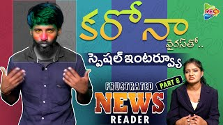 News Reading Comedy Spoof 8 I Frustrated News Reader I Telugu Comedy Videos I RECTV INFO
