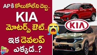 Kia Motors Moving To Tamil Nadu From Andhra Pradesh I Kia Motors I Autocar India I RECTV INFO