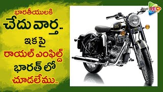 Royal Enfield Classic 500 I Royal Enfield New Look I Review And Features Price Details I RECTV INFO