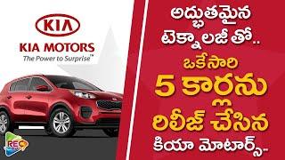 Kia Motors 2020 I 5 New Kia Cars Launched In India 2020 I Auto Expo 2020 I RECTV INFO