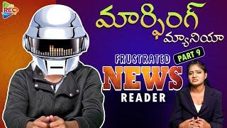News Reading Comedy Spoof 9 I Frustrated News Reader I Telugu Comedy Videos I RECTV INFO
