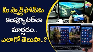 Andromium OS Review I Turn Your Android Into PC I Andromium Os I Telugu Tech News I RECTV