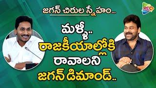 YS Jagan Offers MP Post For Chiranjeevi I YSRCP I BJP I YS Jagan I RECTV INFO
