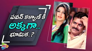 Pawan Kalyan New Movie Updates I Pink Remake I Bhumika I Telugu Film Updates I RECTV INFO