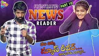 News Reading Comedy Spoof 10 I Frustrated News Reader I Telugu Comedy Videos I RECTV INFO