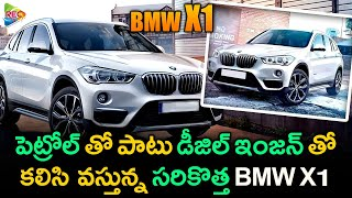 BMW X1 2020 I BMW X1 2020 Review I Autocar India I RECTV INFO