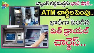 RBI Changes ATM Transaction Rules I RBI Rules And Guidelines I RECTV INFO