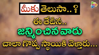 Today In History I February 24 2020 I Trending News I Unknown Facts Telugu I RECTV INFO