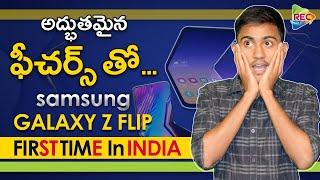 Galaxy Z Flip I Samsung Galaxy Z Flip Review I Foldable Smartphone I Telugu Tech News I RECTV INFO