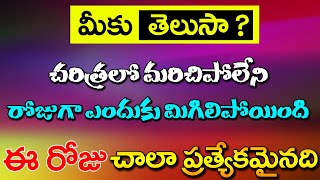 Today In History I Feb 26 2020 I Trending News I Current Affairs In Telugu I RECTV INFO