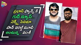 Prabhas Next Movie Updates I Pan India Movie I Nag Ashwin I Telugu Film Updates I RECTV INFO