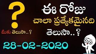 Today In History I Feb 28 2020 I Trending News I Current Affairs In Telugu I RECTV INFO