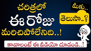 Today In History I March 2nd 2020 I Trending News I Current Affairs In Telugu