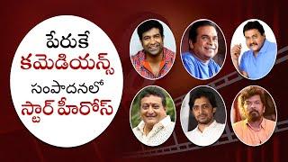 Telugu Film Updates I Tollywood Comedians Per Day Remuneration I RECTV INFO