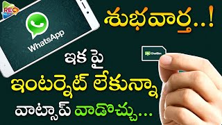 Tech News Telugu I Whatsapp New Update 2020 I Tech News I RECTV INFO