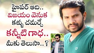 Trending News I Hyper Aadi Real Life Story I Jabardasth I Unknown Facts I RECTV INFO