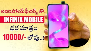 Tech News Telugu I Infinix S5 Pro I Infinix S5 Popup | Infinix Popup Selfie Camera Budget Smartphone