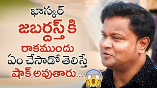 Unknown Facts Telugu I Bullet Bhaskar Real Life Story I Jabardasth I RECTV INFO