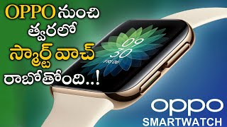 Tech News Telugu I Oppo Watch - Oppo Watch Unboxing And Hands On I Oppo Smartwatch I RECTV INFO