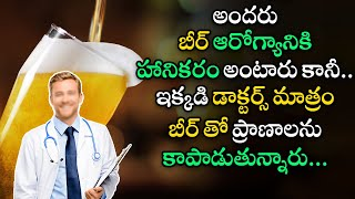 Telugu Facts I Unknown Facts About Beer I Telugu Unknown Facts I RECTV INFO