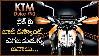 Telugu Tech News l KTM 790 Duke I KTM 790 Duke Review I Duke 790 I RECTV INFO