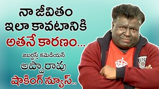 Telugu Film Updates I Jabardasth Apparao Real Life Story I Jabardasth I Unknown Facts I  RECTV INFO