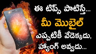 Tech News Telugu I How To Solve Mobile Heating Problem I Android Tips 2020 I RECTV INFO