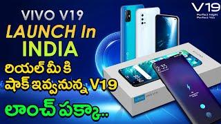 Tech News Telugu I Vivo V19 - Vivo V19 Specifications I Vivo V19 Launch Date In India I Vivo V19 Pro