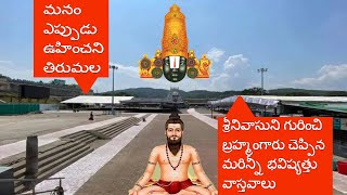 svbc tv live telugu  I Unknown Facts In Telugu I telugu facts I brahmam gari kalagnanam telugu
