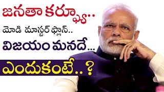 janatha karfu live l telugu facts l telugu news channels l janatha karfu in india l rectvinfo