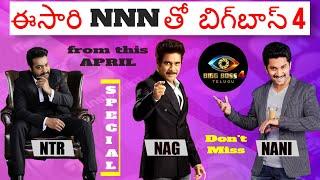 Bigg Boss 4 l Bigg Boss Telugu l Bigg Boss Telugu updates l Nagarjuna l NTR l Nani l RECTVINFO