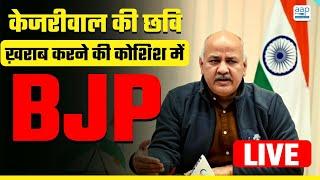 LIVE | Fake Video दिखा कर Kejriwal की छवि ख़राब कर रही है BJP - Exposed By Manish Sisodia