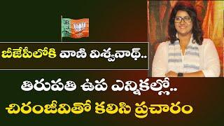 Actress Vani Viswanath Likely To Join BJP | Tirupathi By Election | Top Telugu Tv